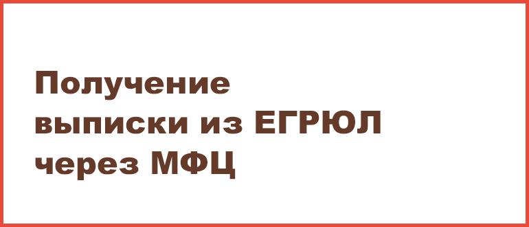 Выписка из егрип 2018 - Выписка из ЕГРЮЛ, ЕГРИП