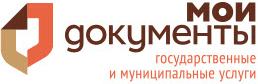 """МФЦ - Многофункциональный центр """"Мои Документы"""""""